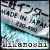 Mikanoshi