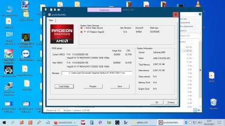 Radeon 7 bios update.png